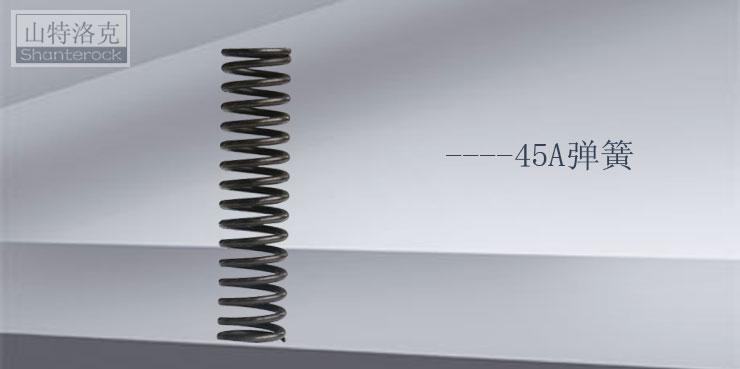 45A弹簧